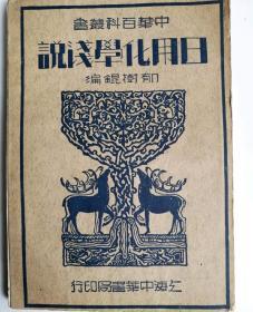 民国旧书中华百科丛书日用化学浅说(民2)