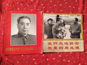 2本合售 周恩来同志为共产主义事业光辉战斗的一生.  我们永远怀念敬爱的周总理