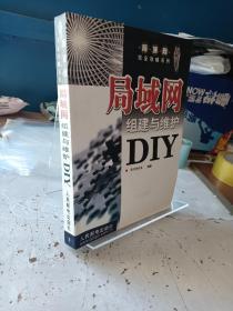 局域网组建与维护DIY——局域网完全攻略系列