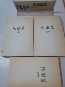 陆游集【2.3.4】3本合售-----竖版