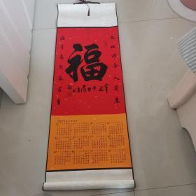 辽宁书协会员孙海儒辛丑年福字卷轴