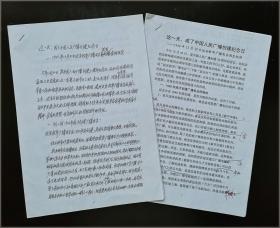 """""""世界上独一无二的报纸""""《参考消息》编辑、参考新闻史整理研究学者、新华社总社国际部内参组定稿人 卫广益 撰写《这一天,成了中国人民广播创建纪念日--1940年12月30日延安新华广播电台诞生的故实》手稿两份19页"""