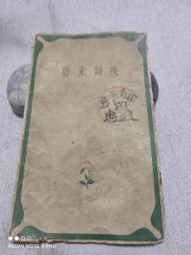 鲁米诗选(58年一印2千五百册)