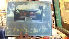少林寺建寺一千五百年 (内附邮票,明信片、信封 全套) 精装(85品)西边租屋--南2层放