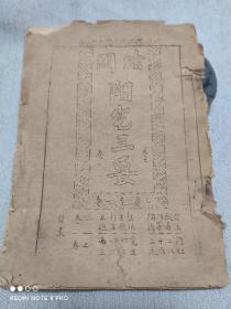 油印品:绘图阳宅三要(卷1-4)