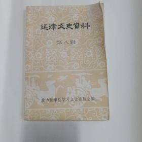 延津文史资料,第八辑