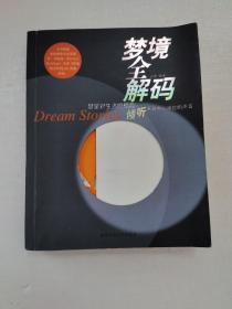 梦境全解码:梦是对生活的预言