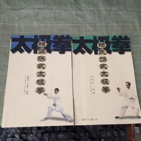 杨氏28式太极拳, 精简陈式太极拳 (2册)