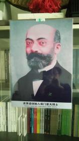 世界语创人柴门霍夫像