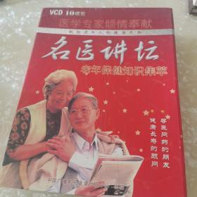 名�t�v��老神器年保健知�R集萃(VCD10碟�b 少第6�P)