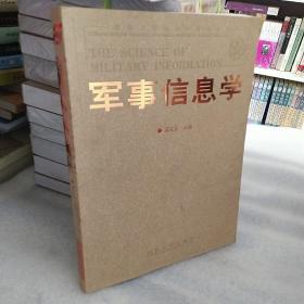 国防大学丛书·学科专著:军事信息学