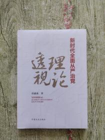 新时代全面从严治党理论透视【全新未拆封】