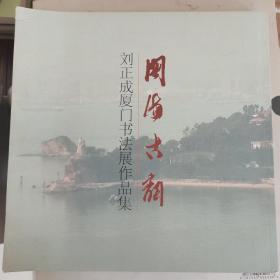 刘正成厦门书法展作品集 毛笔签名签赠
