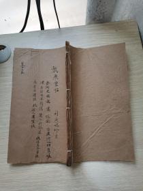 民国字帖:宋拓临江戏鱼堂法帖(第一册)