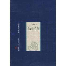 陶渊明集:新版家庭藏书-名家选集卷