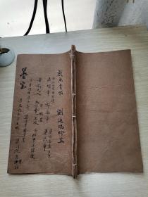 民国字帖:宋拓临江戏鱼堂法帖(第二册)