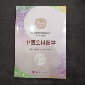 中医全科医学