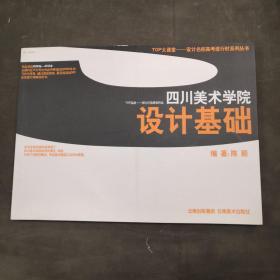 TOP大课堂设计名校高考进行时系列丛书:四川美术学院设计基础