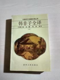 中国历代名著全译丛书:韩非子全译(下册)