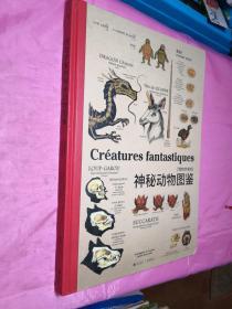 博物学家的神秘动物图鉴(内页干净)