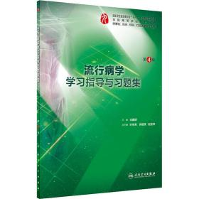 流行病学学习指导与习题集(第4版/本科临床配教)