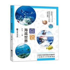 图说海底世界青少版