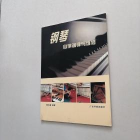 钢琴自学调律与维修