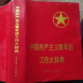 中国共产主义青年团工作大辞典