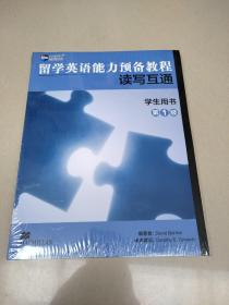 留学英语能力预备教程读写互通 学生用书 第1级(全新未开封)有盘