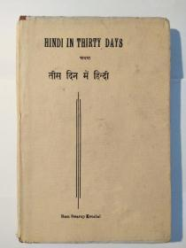 Hindi in Thirty Days