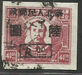 晋冀鲁豫边区毛泽东像邮票加盖华北人民邮政40元改6元旧一枚