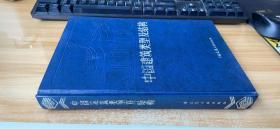 中国建筑类型及结构(新一版)一版二印
