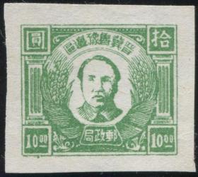 晋冀鲁豫边区毛泽东像邮票10元新一枚