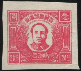 晋冀鲁豫边区 毛泽东像邮票20元新一枚