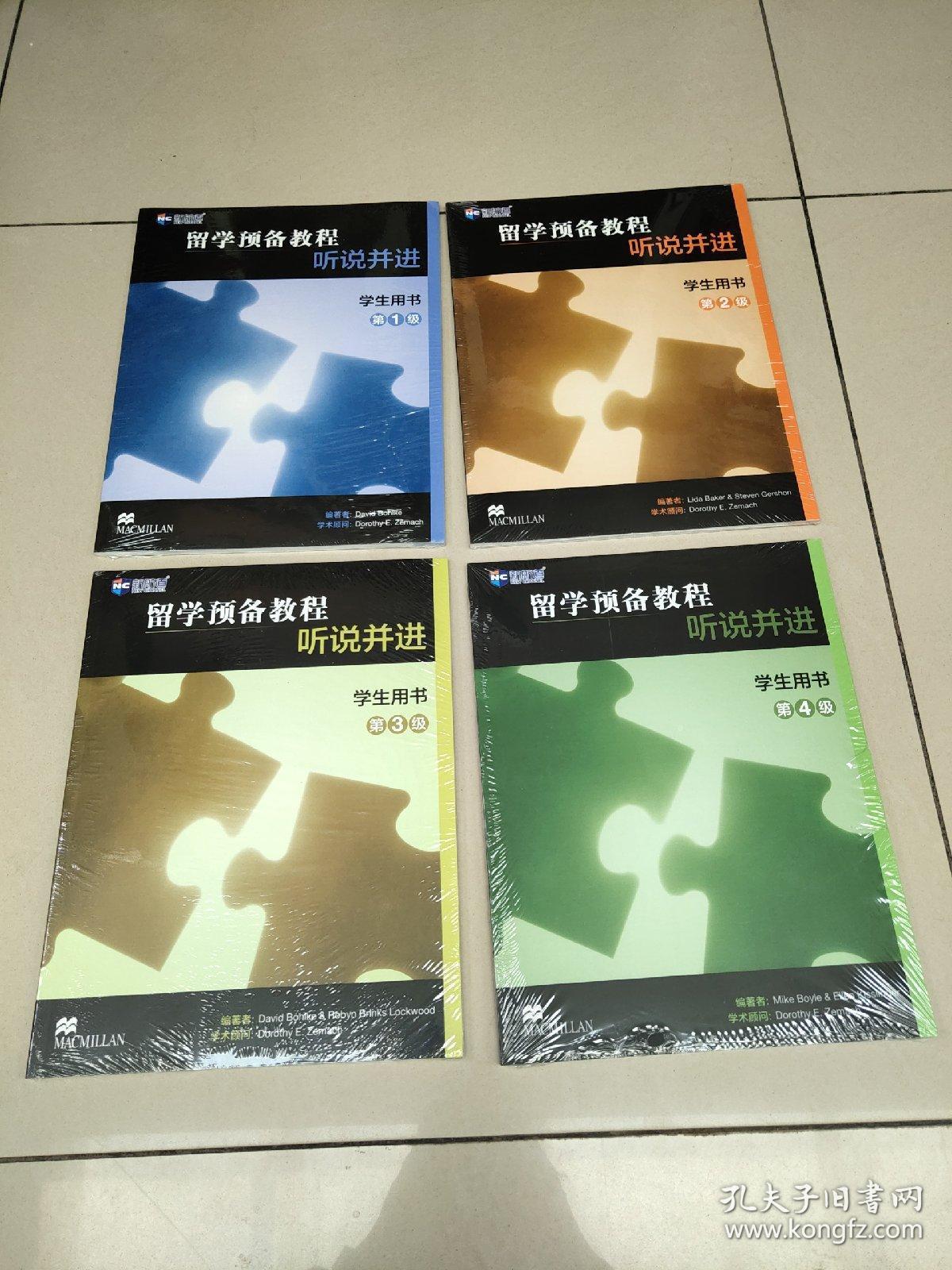 留学预备教程听说并进 学生用书(1-4级合售)全新未开封,有盘
