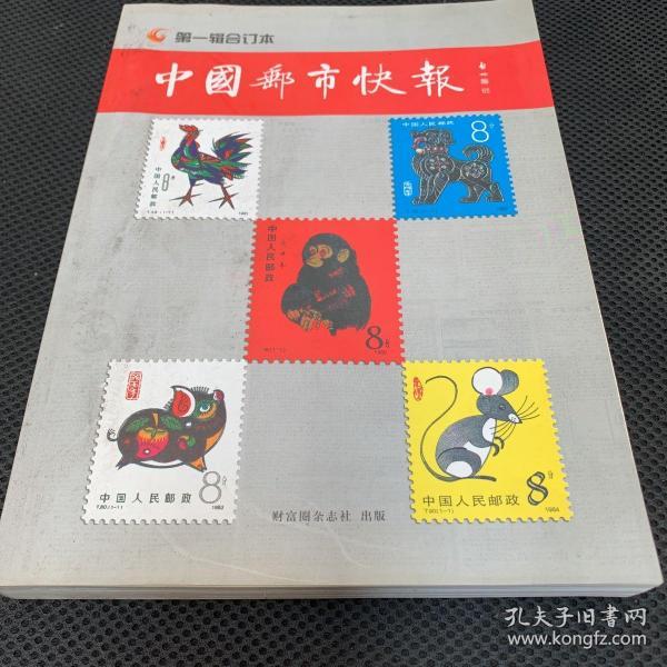 中国邮市快报第一集合订本含有试刊号创刊号