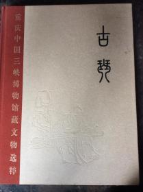 重庆中国三峡博物馆藏文物选粹:古琴