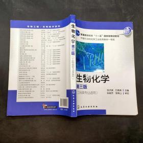 生物化学第三版工科类专业适用