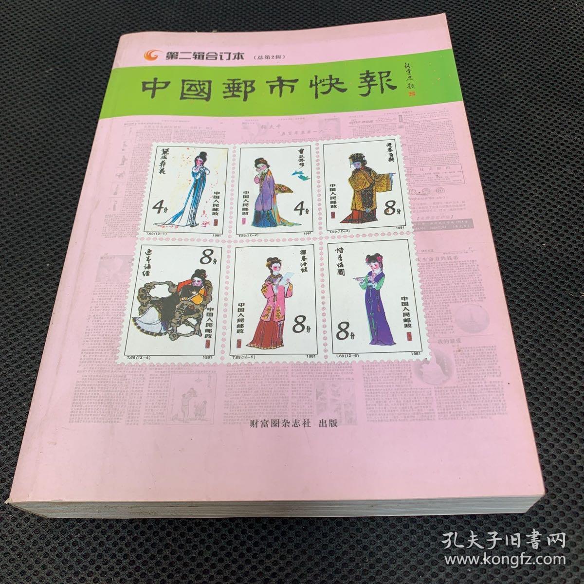 中国邮市快报第二集合订本