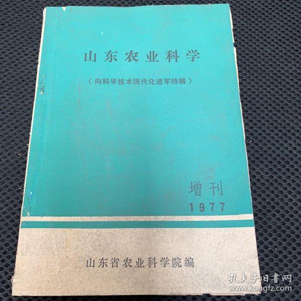 山东农业科学增刊1977年向科学技术现代化进军特辑