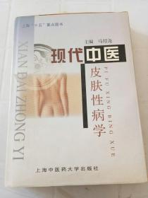 现代中医皮肤性病学