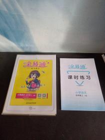 全易通  小学语文 五年级上册 (人教版)