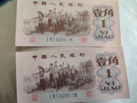 第三版人民币:一角三罗马蓝字·全新二张连号 【挺版无折】