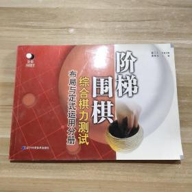 阶梯围棋综合棋力测试:布局与定式运用分册
