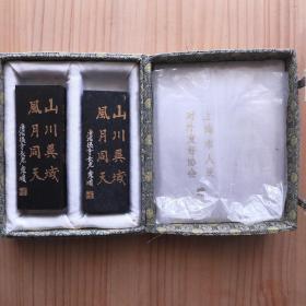 鉴真东渡图80年代中期上海墨厂油烟101老2两2锭63g/锭13N1089