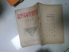 近代世界革命史话                  32开缺底封,原书照相