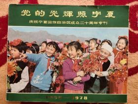 党的光辉照宁夏(庆祝宁夏回族自治区成立二十周年专刊)