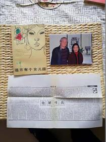 【超珍罕  著名作家 电影《苦恋》编剧 白桦 签名 签赠本 89年4月 北京赠送耀邦同志 长子 胡德平 】远方有个女儿国(附简报一张)====1988年5月 一版一印 98000册