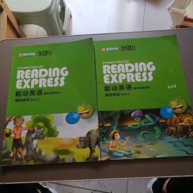 能动英语课外阅读资料 朗读快线 Book 2 + 能动英语课外阅读资料 朗读快线 Book 3【2本】