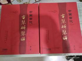 中国当代古琴斫琴师(共二卷)